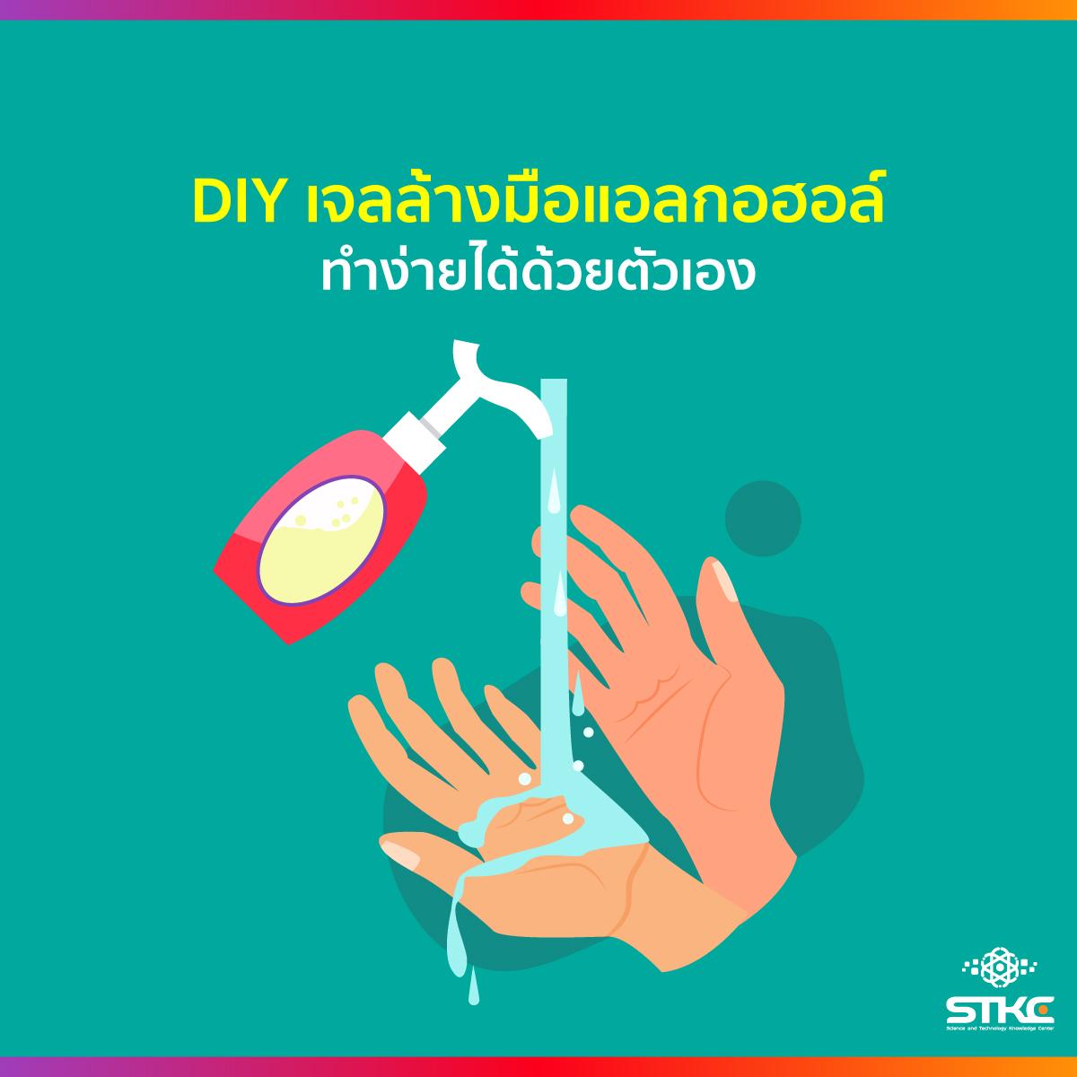 DIY เจลล้างมือแอลกอฮอล์ ทำง่ายได้ด้วยตัวเอง