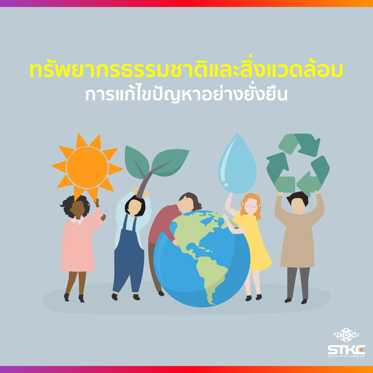 ทรัพยากรธรรมชาติและสิ่งแวดล้อม การแก้ไขปัญหาอย่างยั่งยืน