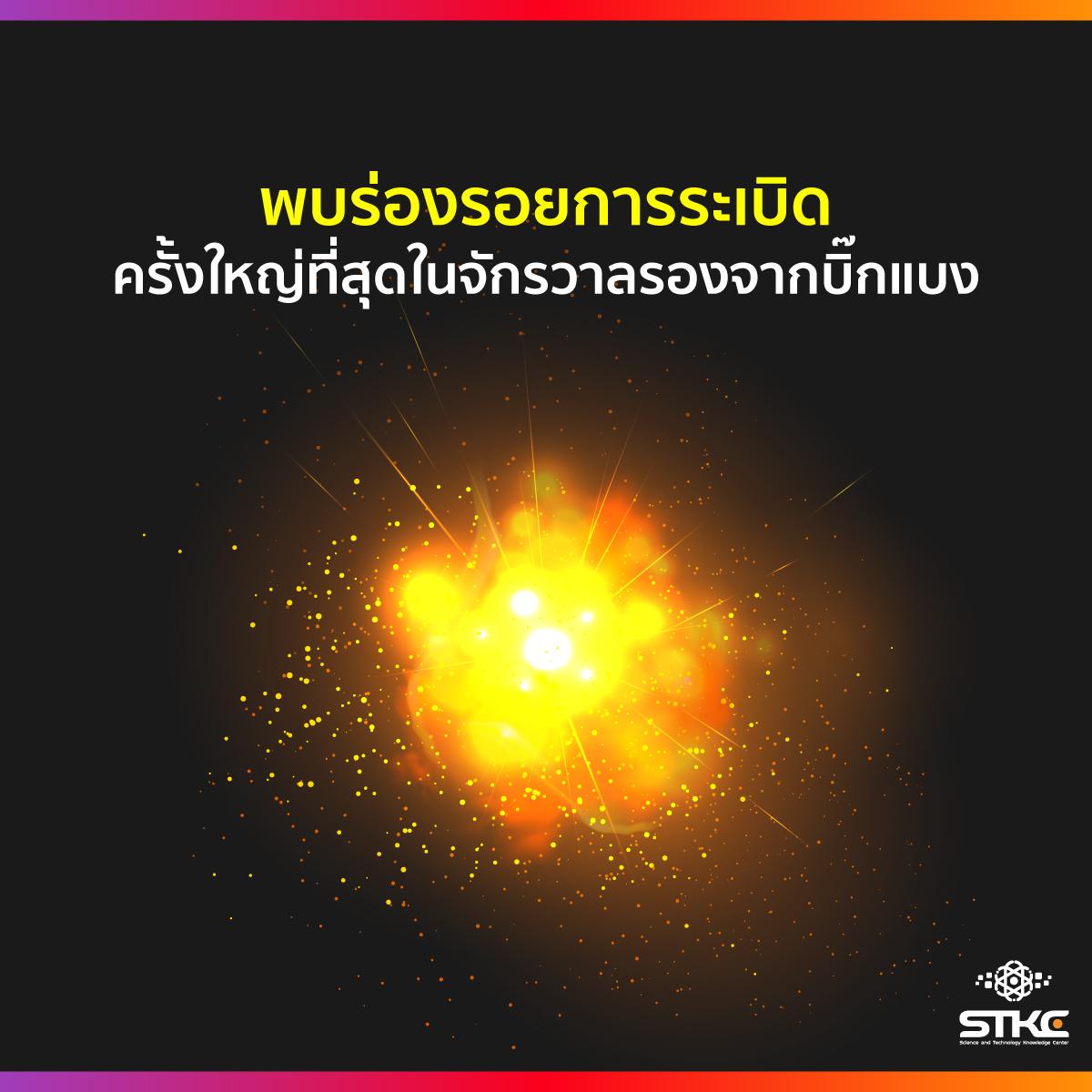 พบร่องรอยการระเบิดครั้งใหญ่ที่สุดในจักรวาลรองจากบิ๊กแบง