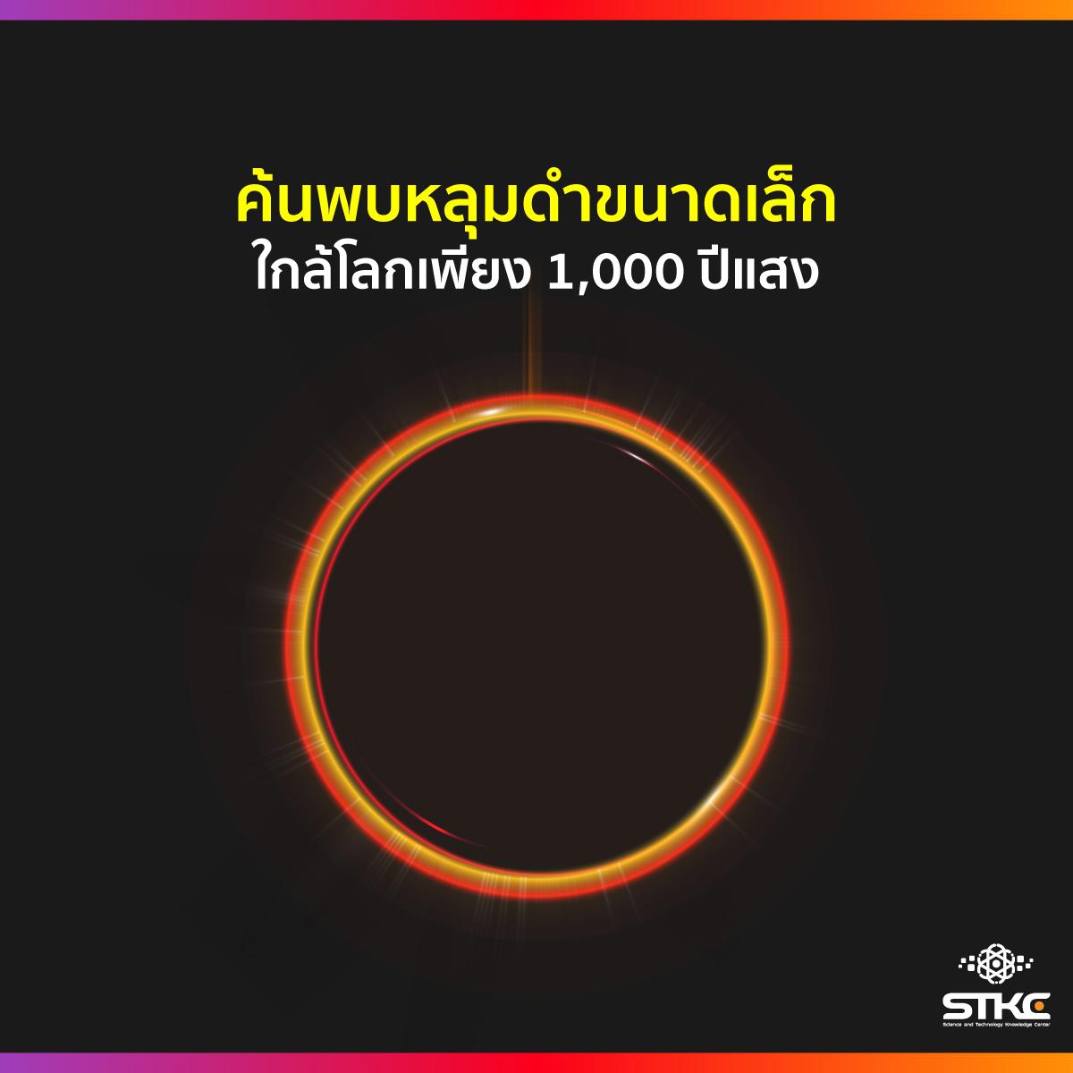 ค้นพบหลุมดำขนาดเล็ก ใกล้โลกเพียง 1,000 ปีแสง
