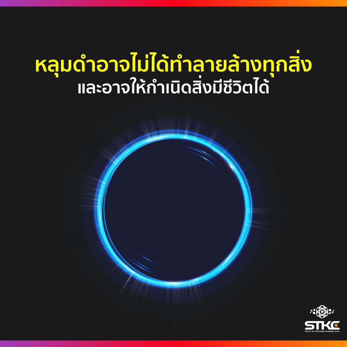 หลุมดำอาจไม่ได้ทำลายล้างทุกสิ่ง และอาจให้กำเนิดสิ่งมีชีวิตได้