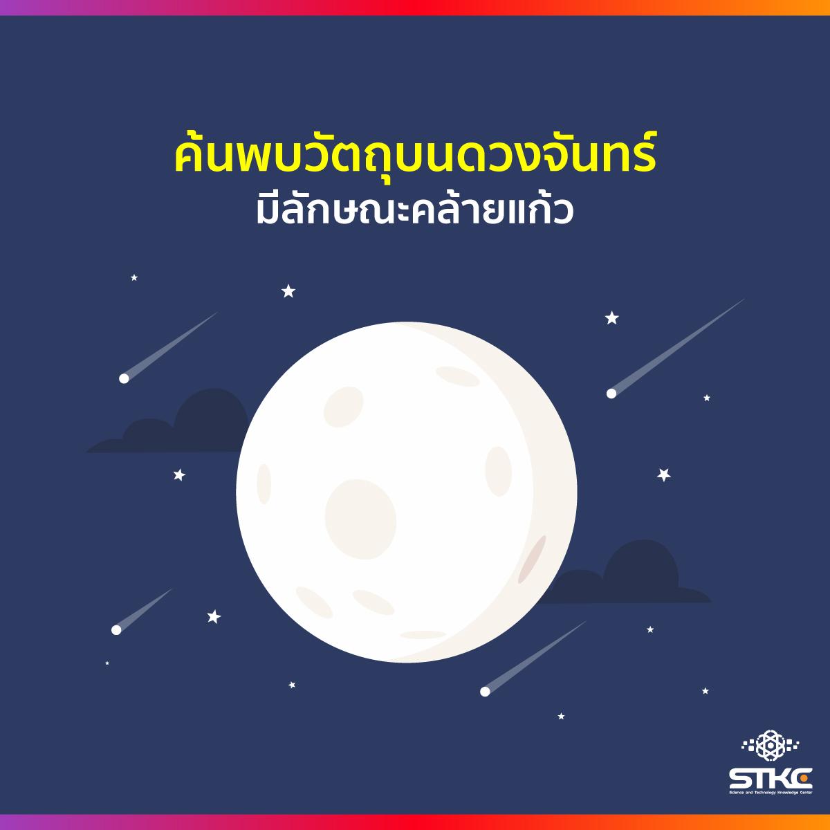 ค้นพบวัตถุบนดวงจันทร์ มีลักษณะคล้ายแก้ว