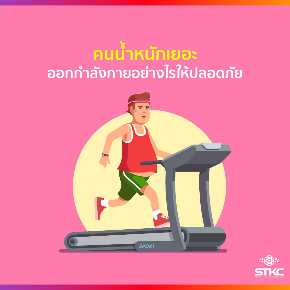 คนน้ำหนักเยอะ ออกกำลังกายอย่างไรให้ปลอดภัย
