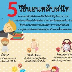 5 วิธีช่วยให้นอนหลับสนิท