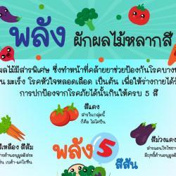 พลังผักผลไม้หลากสี