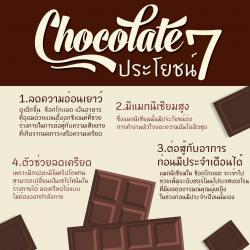 7 ประโยชน์ช็อกโกแลต
