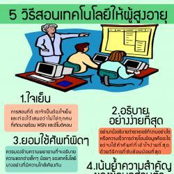 5 วิธีสอนเทคโนโลยีให้ผู้สูงอายุ
