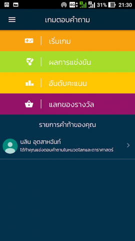 STKC Mobile