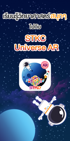 STKC Universe AR